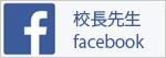 校長先生facebook