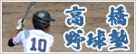 高橋野球塾