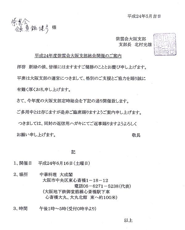6月16日(土曜日)に『平成24年度 紫雲会大阪支部総会』が開催されます。