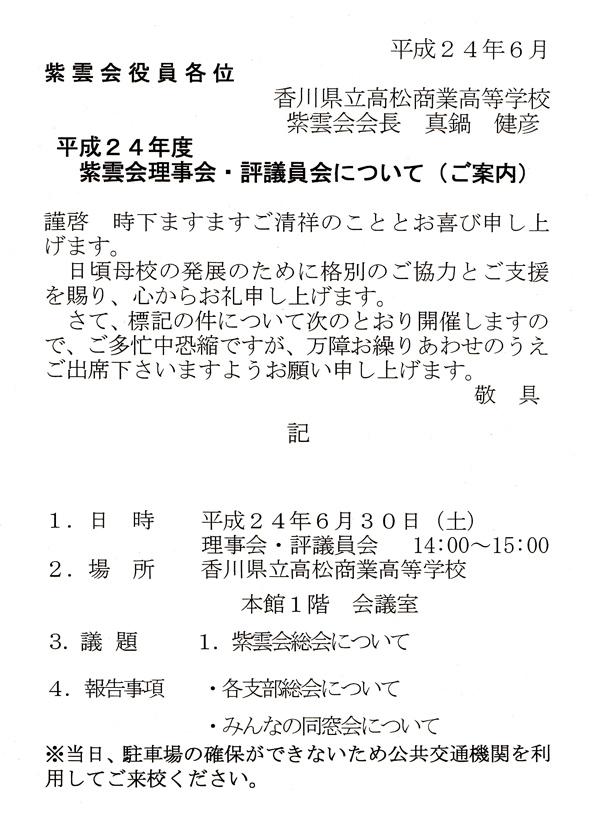 6月30日(土曜日)に『紫雲会理事会・評議委員会』が開催されます。