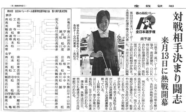 四国は高校野球のレベルが高いですが、香川県だけ …